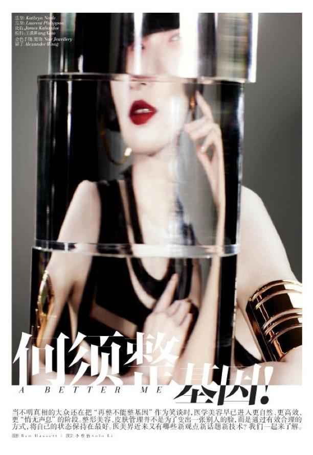 A Better Me | Vogue China