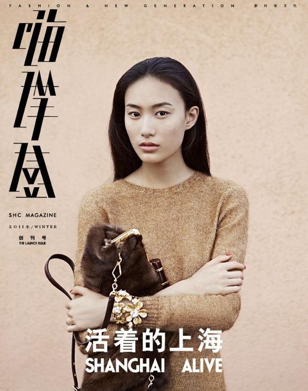 A Girl From Shanghai | SHC Magazine