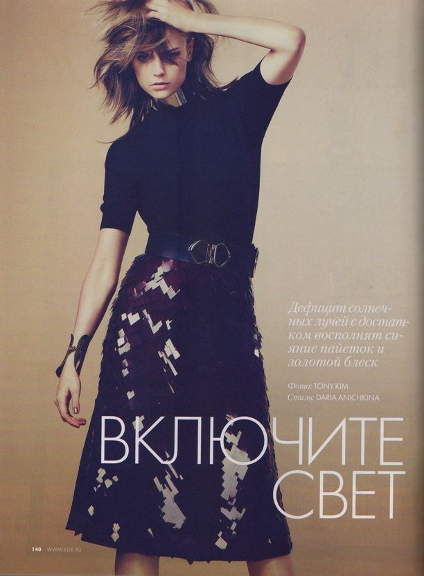 Turn On The Light | ELLE Russia