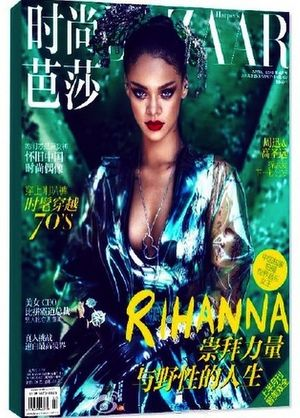 Rihanna Stuns On Two Harper's Bazaar China Covers